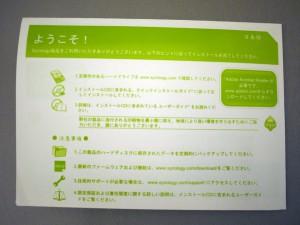 DiskStation 412+ 同梱物 最初に読んでね(日本語)