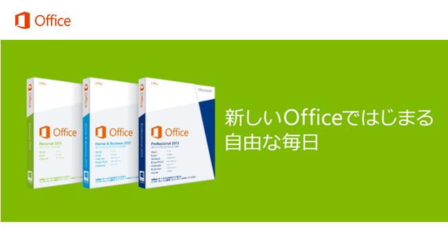 Office 2013を安く買う方法