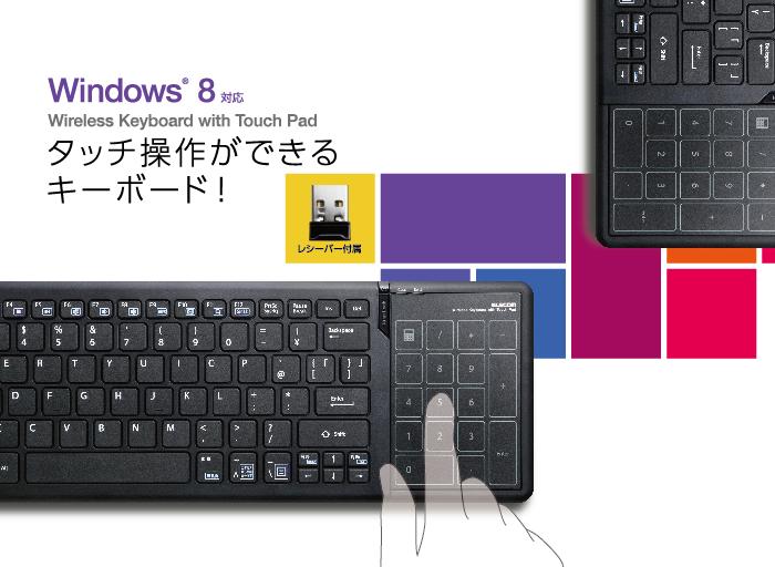 Windows 8 用タッチパッド付きのワイヤレスキーボード TK-FDP055BK