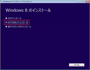 Windows 8アップグレードアシスタント