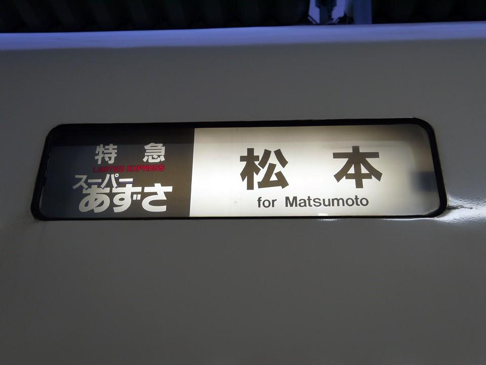 長野県安曇野『VAIOの里 訪問ツアー』 前編
