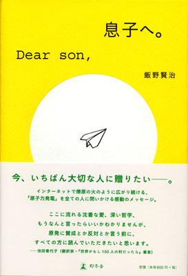 飯野賢治さんが息子さんと未来へ生きる子供たちに遺した本『息子へ。』
