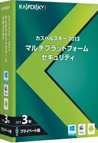 カスペルスキー2013 を 合計3,000円 お安く購入しよう!
