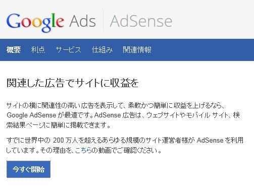 Google AdSense の申込み方法