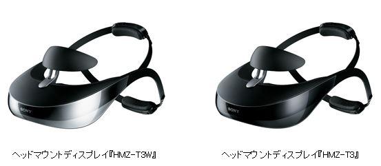 ソニーの新ヘッドマウントディスプレイ 「HMZ-T3W」 ワイヤレス&モバイルに対応!