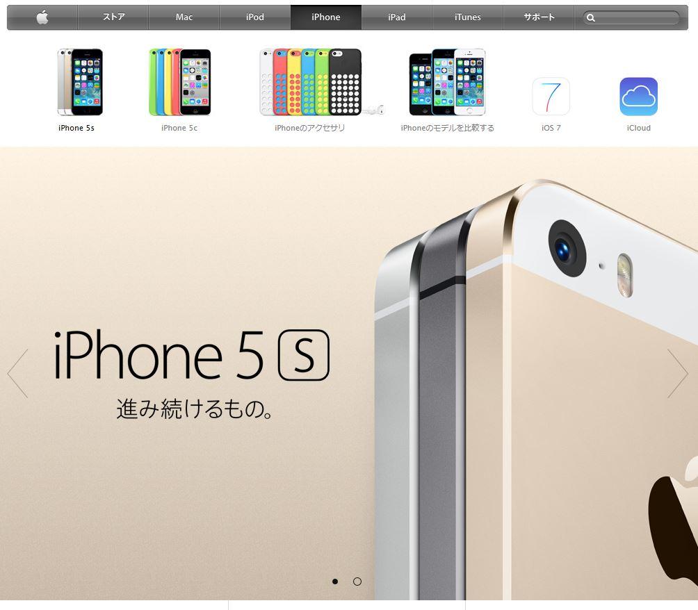docomo版 i Phone 5s を心待ちにする理由