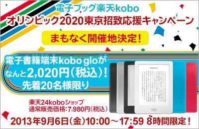 kobo glo 2020円キャンペーン 次はいつ来るのか!
