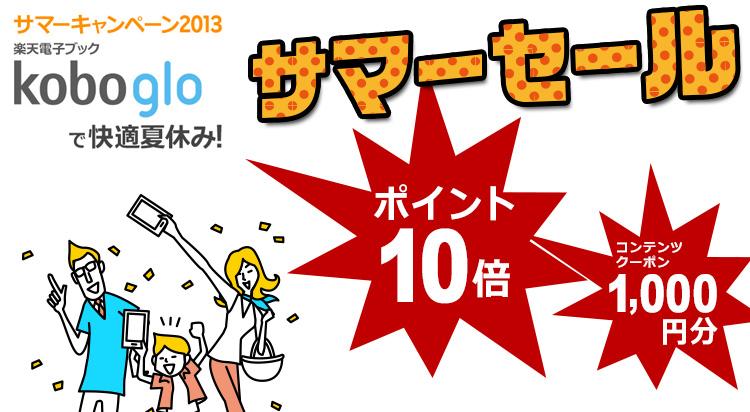 kobo glo 4,000円オフクーポン発行中!