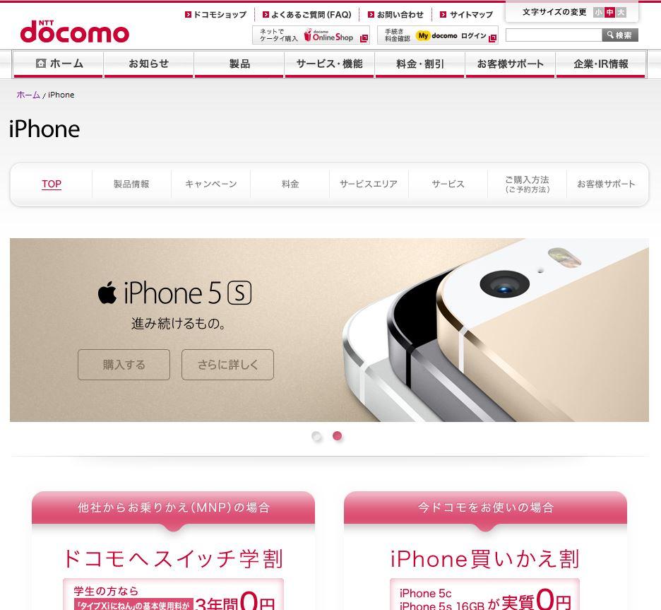 docomo版 iPhone 5s 予約状況について (2013/10/03 現在)