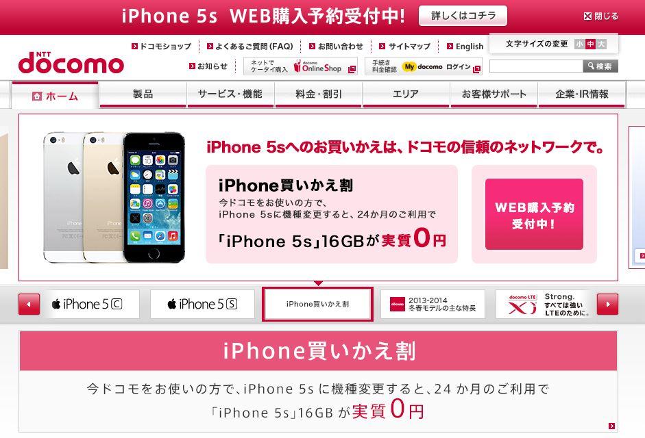 docomo版 iPhone 5s 予約状況について (2013/10/11 現在)