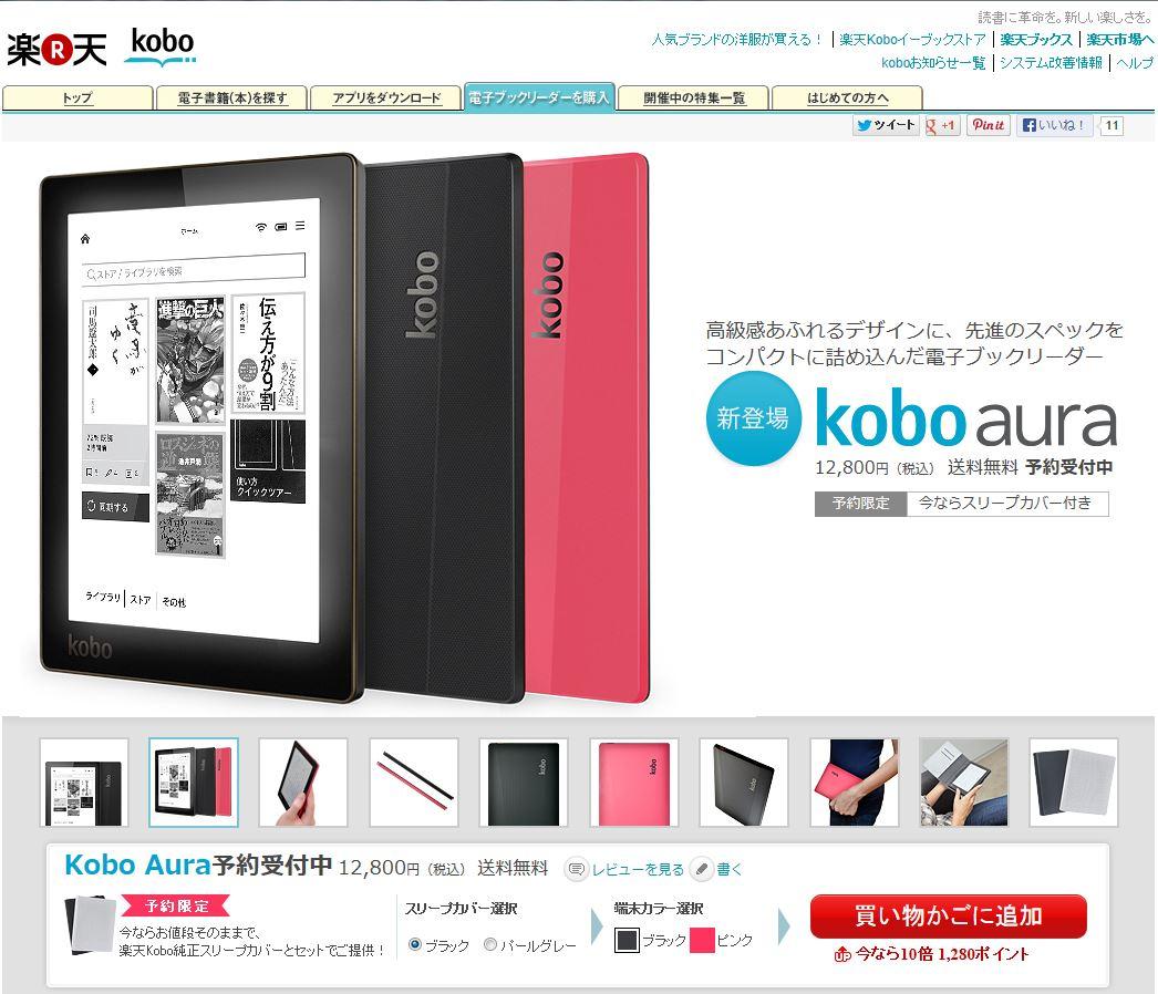楽天Kobo 新端末の Kobo Aura 予約受付開始! Kobo glo との違いは?