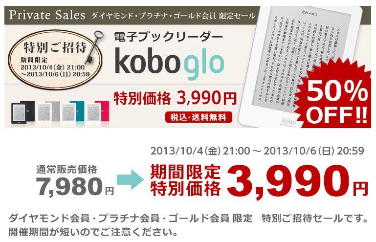 kobo glo 期間限定特別価格 3990円 2013/10/04 21:00~2013/10/06 20:59 まで!