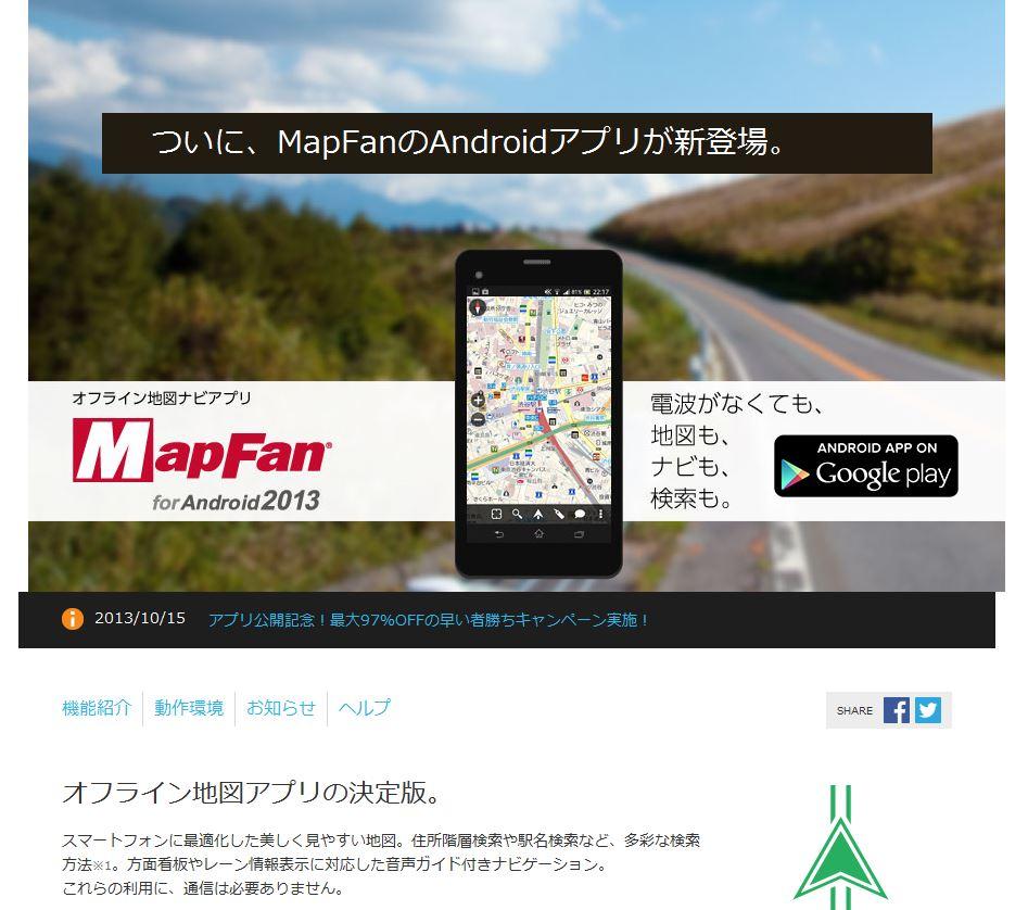 老舗のマップソフト「MapFan」のAndroid版がリリース! ダウンロード価格は3780円→期間限定で100円から!