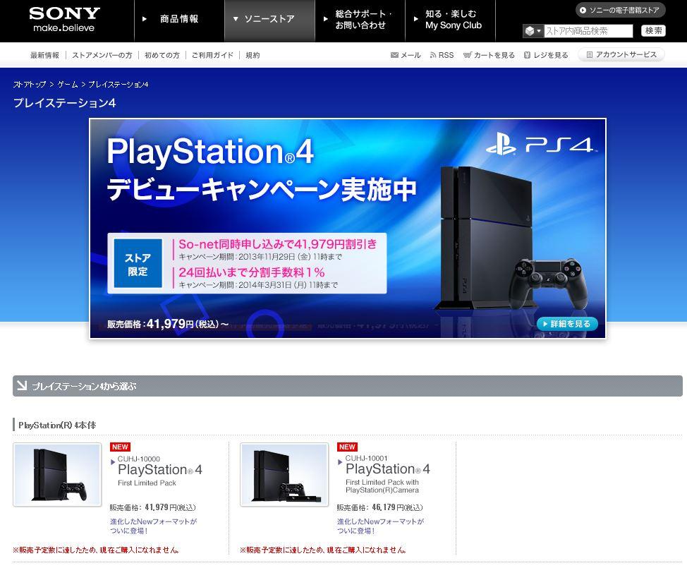 PlayStation 4 購入できましたか?