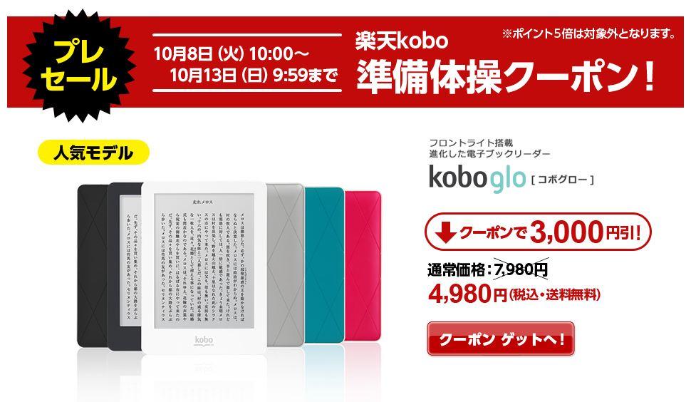 kobo glo 3000円オフクーポン配布中! 10/14(月) 9:59 マデ!