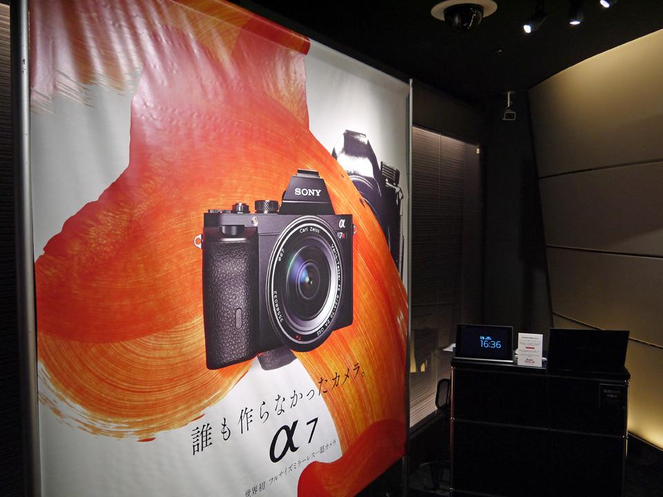 ソニー α7 特別体験イベントに行ってきました @銀座ソニービル