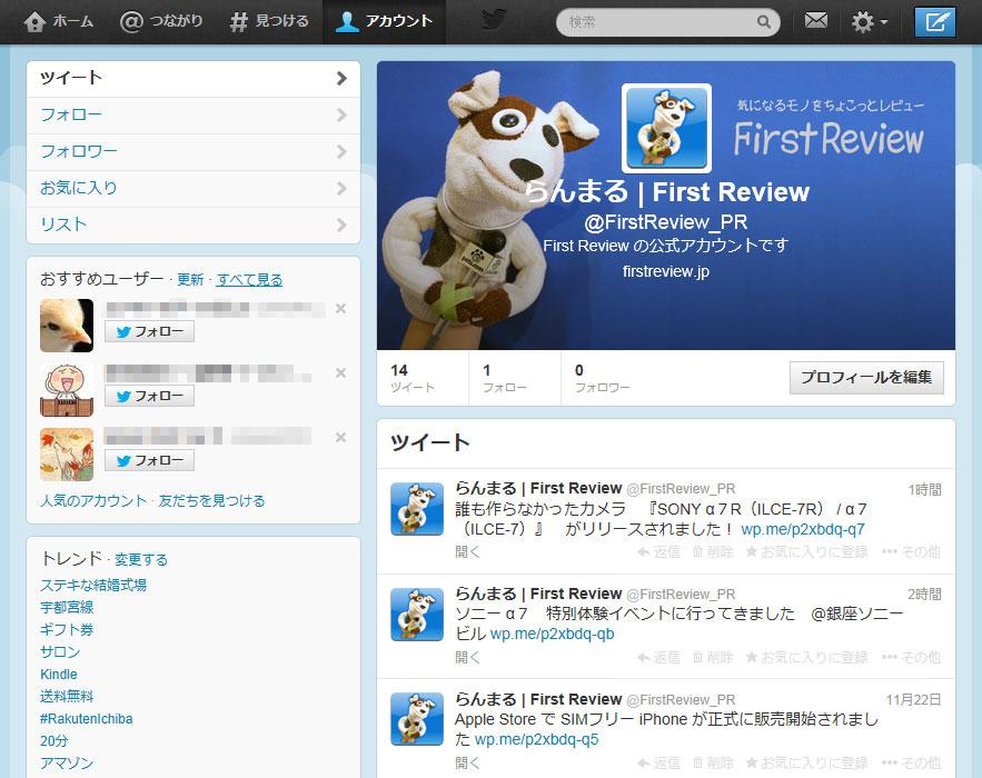 First Review のツイッターアカウントを取得しました