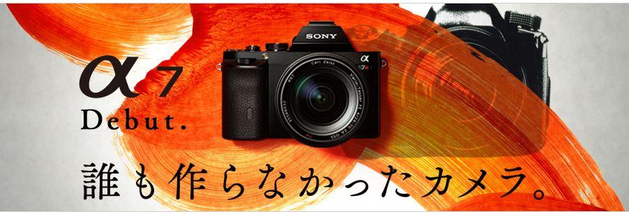 誰も作らなかったカメラ 『SONY α7R(ILCE-7R) / α7(ILCE-7)』 がリリースされました!