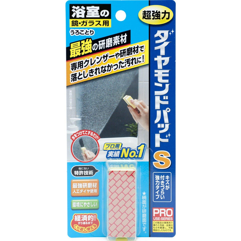 年末の大掃除に向けて 浴室の鏡のガンコな鱗状痕(うろこ)は「鏡・ガラス用 ダイヤモンドパッド S」で綺麗にしよう!