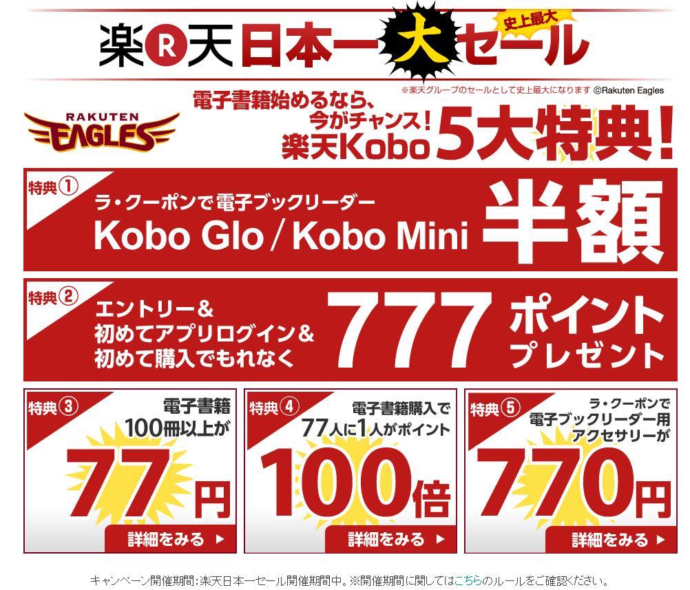 楽天イーグルス 日本一 大セール 楽天kobo 5大特典 開催中! Kobo glo また半額に!