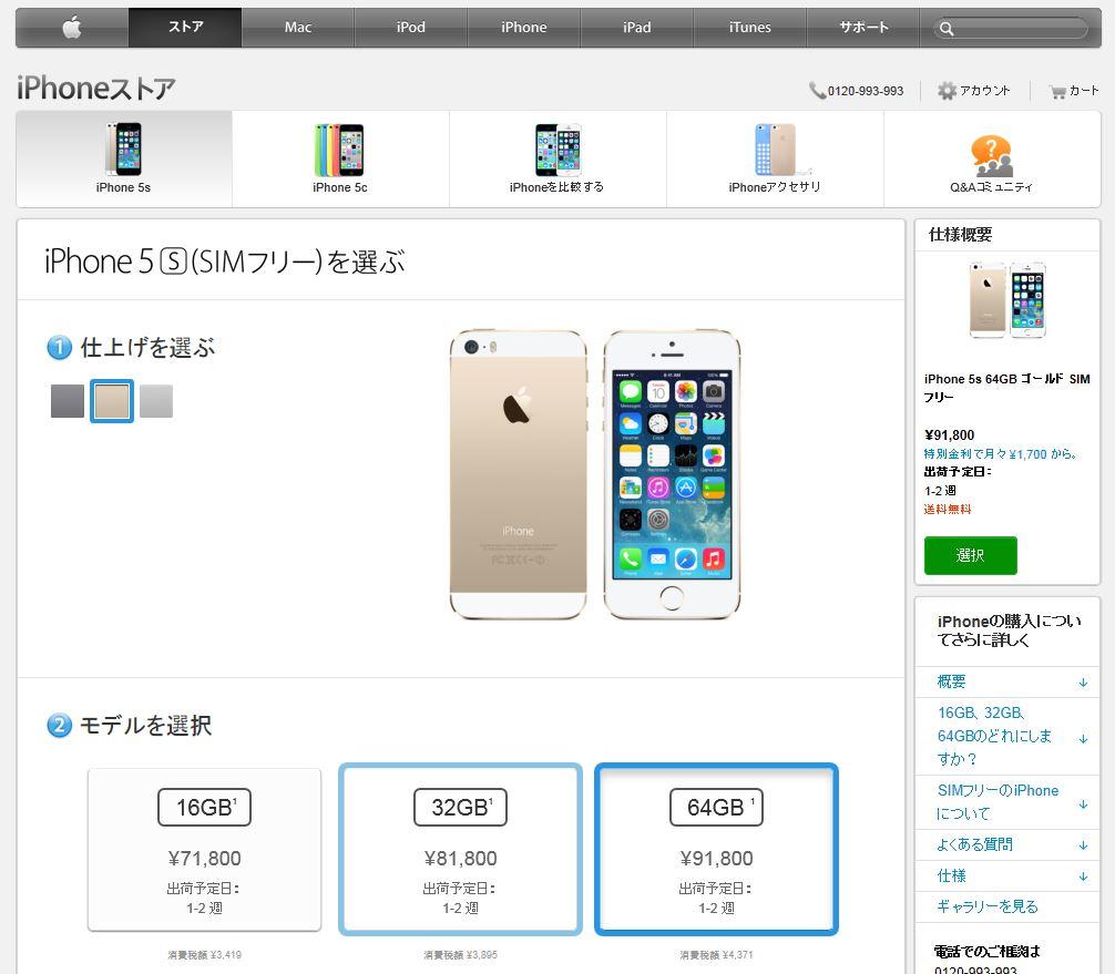 Apple Store で SIMフリー iPhone が正式に販売開始! SIMフリーのメリットとは?