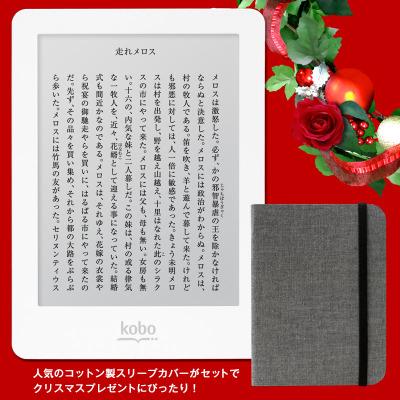 楽天イーグルス 日本一 大セール 追加レポート Kobo glo 完売 Kobo aura 予約品今だけ15倍ポイント還元に!