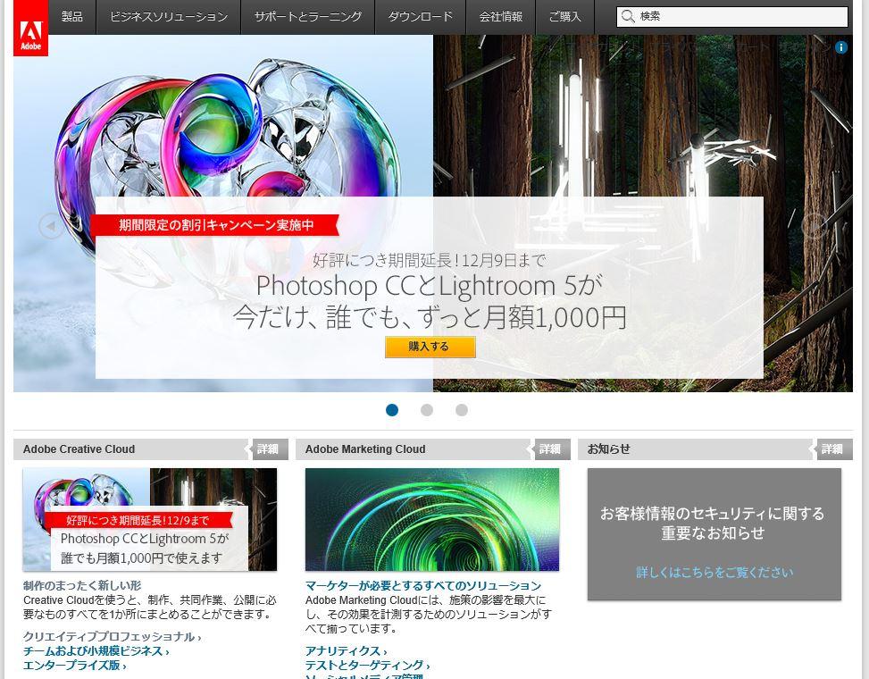 Adobe Photoshop CC + Lightroom5 が月1,000円でずっと使えるキャンペーン 12月9日まで延長決定!