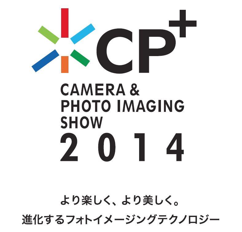 カメラと写真映像の情報発信イベント『CP+(シーピープラス)2014』 12/16(月)13:00から入場事前登録開始!