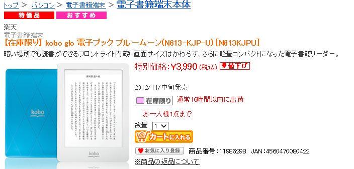 台数限定! Kobo glo 3990円 @ソフマップ・ドットコム