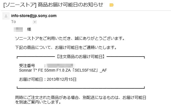 カールツァイス『SEL55F18Z』がなぜか発売日5日前に到着しました