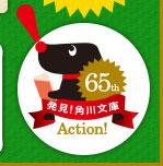 期間限定 Kobo glo 4,780円 & 角川書店の電子書籍がすべて70%オフに!