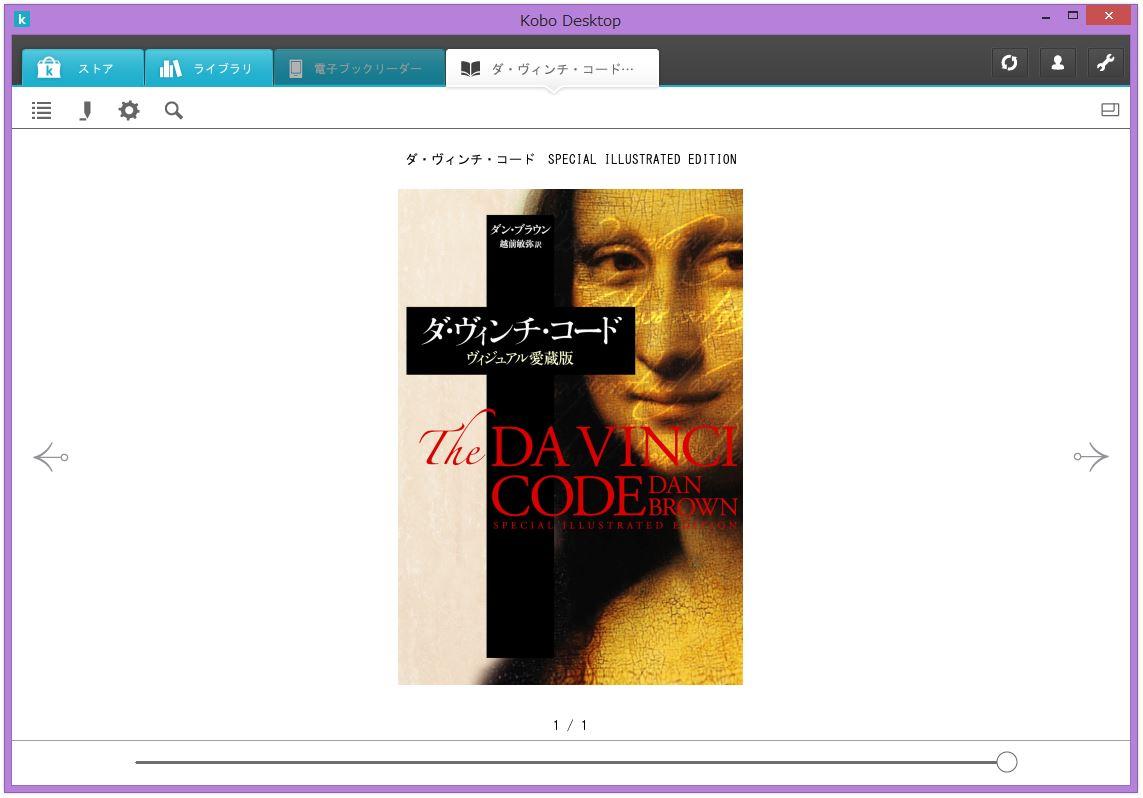 楽天Kobo パソコン版のアプリ『Koboデスクトップ』で電子書籍コンテンツが読めるように!