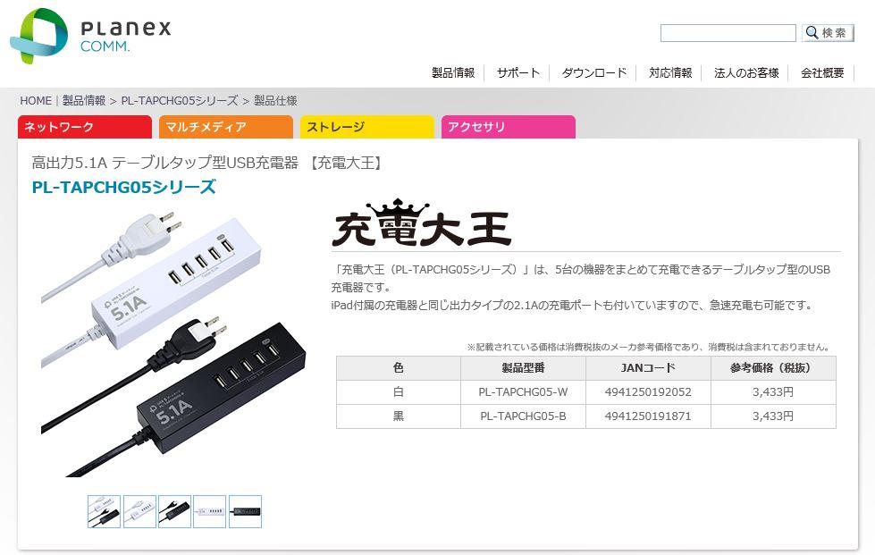 USB機器の充電におススメのアイテムをご紹介