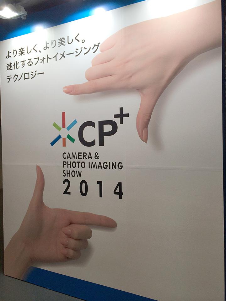 『CP+(シーピープラス)2014』 ざっくりレポート その1 入場編