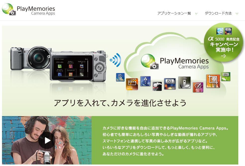 PlayMemories Camera Apps アプリ購入時のトラブルについて