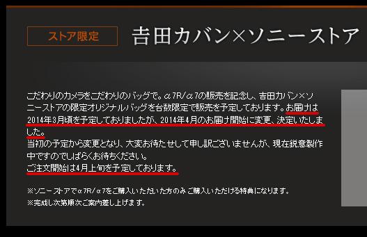 4月上旬はあと僅か! α7R/α7用『吉田カバン×ソニーストアの限定オリジナルバッグ』はいつから申込み可能に?