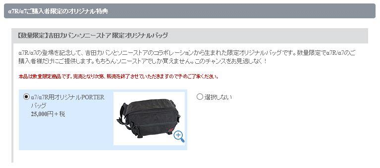 ソニーストアのα7/α7R用オリジナルPORTERバッグ カメラ本体と同時注文分の受付を開始