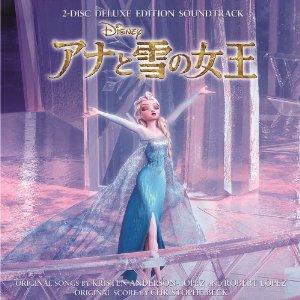 予想通りの発売決定! 『アナと雪の女王 オリジナル・サウンドトラック ‐デラックス・エディション‐』日本語版も収録