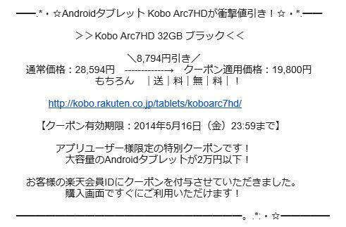 Androidタブレット『Kobo Arc7HD』が 8,794円引き! 今すぐクーポンが発行されているかご確認を!