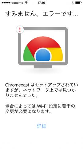 chromecast wi fi 接続 エラー