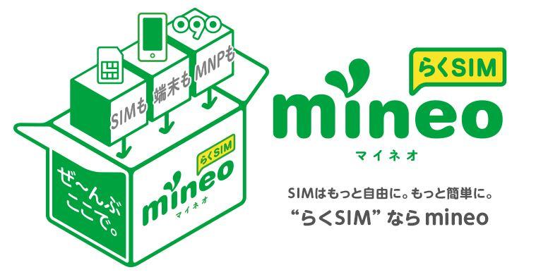 au回線のMVNOサービス mineo 申し込みました
