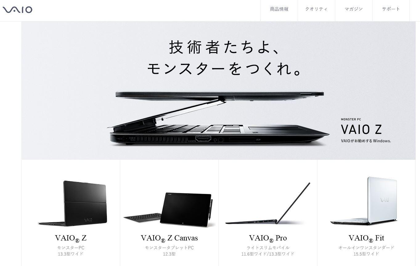 (株)VAIO製ノートパソコン VAIO Zシリーズ発表! 新VAIO Z 銀座ソニーショールームにて先行展示開始 (VAIO Z Canvasは5月発売予定)