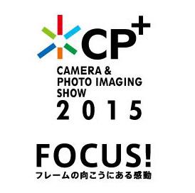 カメラと写真映像の情報発信イベント『CP+(シーピープラス)2015』 今週開幕!
