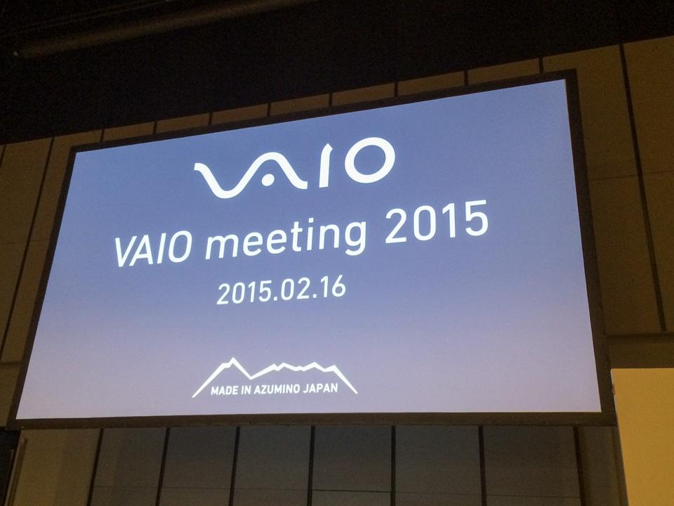 写真で振り返る 『 VAIO meeting 2015 』潜入レポート @渋谷ヒカリエ