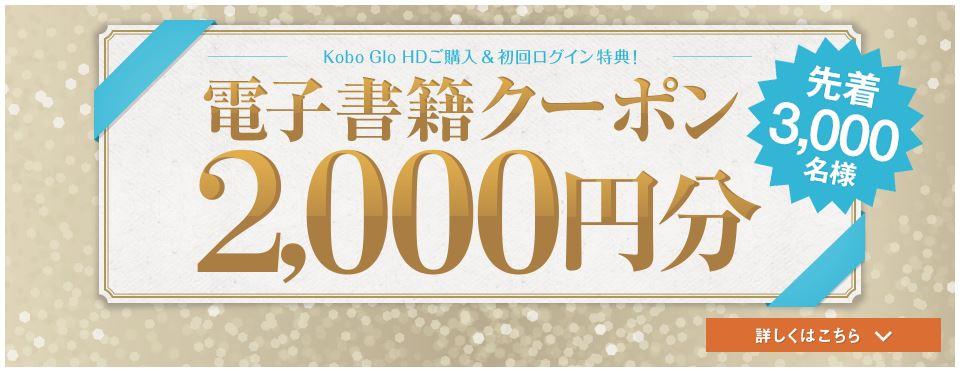 kobo glo HD 早期購入&ユーザーログインで2,000円分の電子書籍クーポンがもらえます