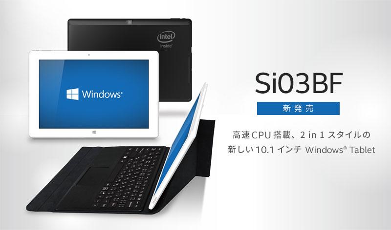 新しい『インテルはいってるタブレット』 Si03BF が発売! 10.1インチ Atom Z8300 搭載 11ac対応で マグネット着脱式キーボード付属の 2 in 1  Windows 10 タブレットに!